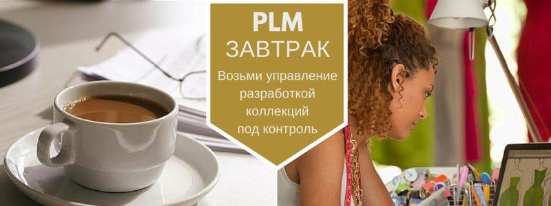 PLM завтрак для сайта